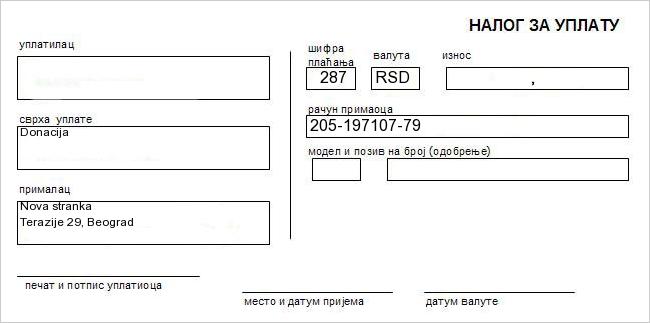 uplatnica.rs-205-197107-79