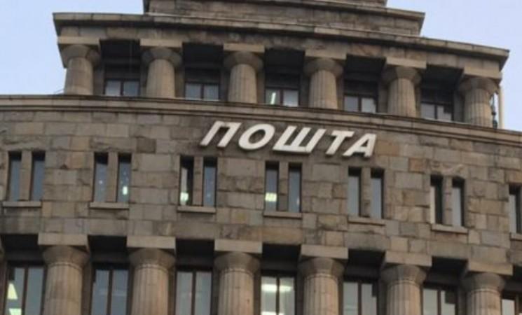 Situacija u Poštama Srbije očigledan primer zloupotrebe javnih preduzeća od strane režima