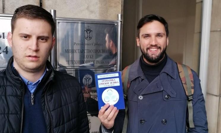 Lideri omladine Nove stranke i PSG-a poklonili ministru Šarčeviću Gramatiku srpskog jezika